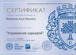 сертификат управление карьерой