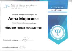 sertifikat-po-psihologii