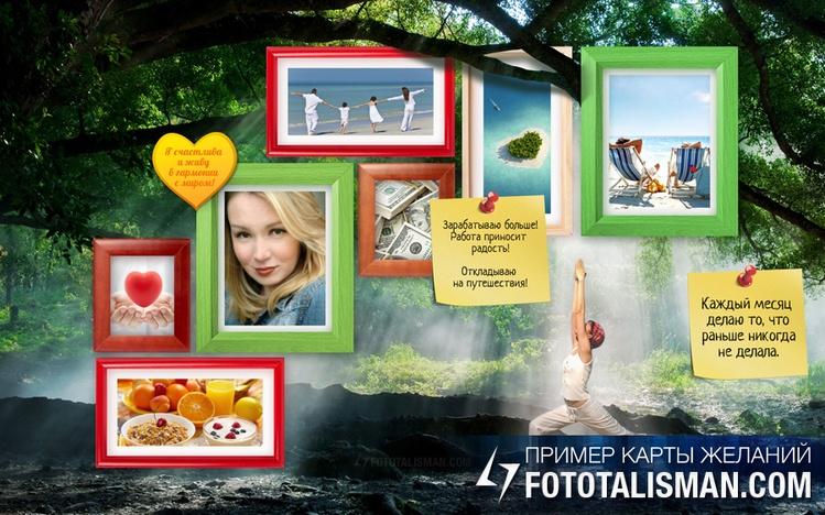 пример fototalisman