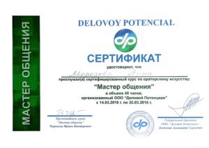 сертификат мастер общения
