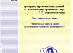 Сертификат по метафорическим картам