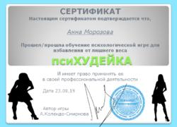 псиХУДЕЙКА сертификат