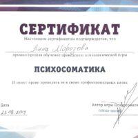психосоматика сертификат